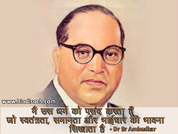 Dr Br Ambedkar Quotes and Hindi Thoughts