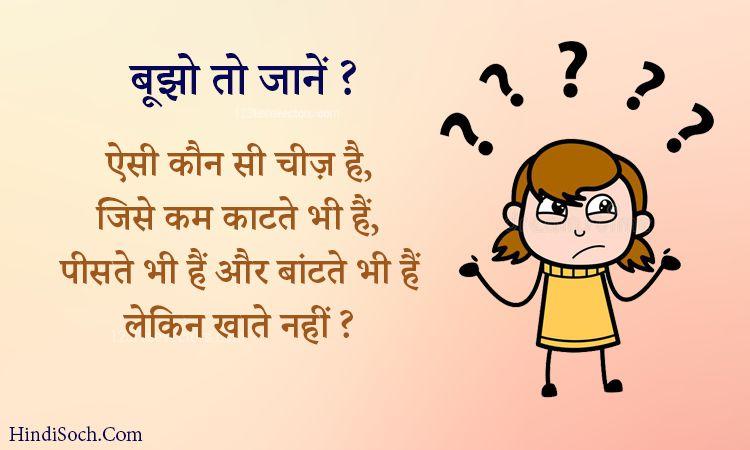 Hindi Paheli For Kids