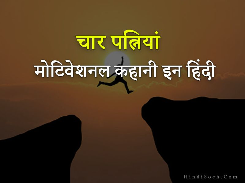 Motivational Hindi Kahani for Life