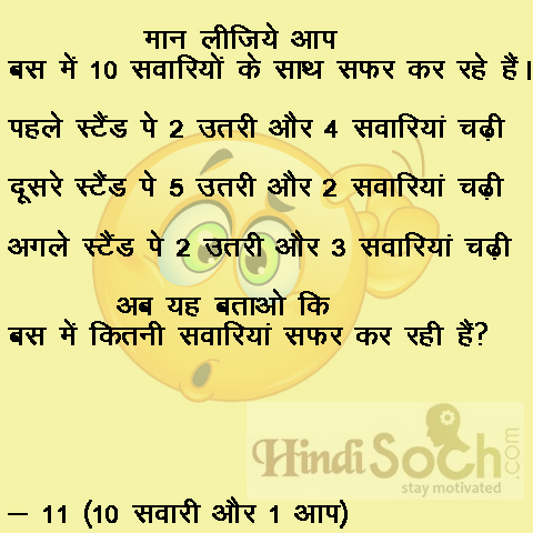 puzzle-in-hindi