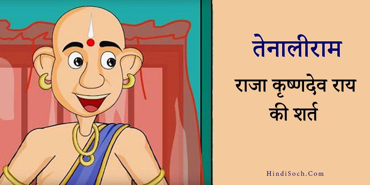 Tenali Raman Ki Chaturai Ke Kisse in Hindi