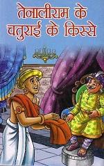 stories of tenaliram in Hindi