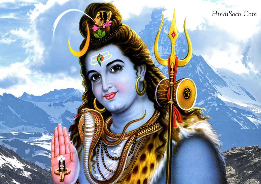 Hindu Lord Shiva Images Shivay