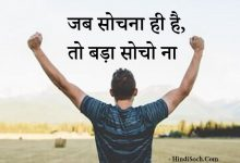 Inspiring Motivational Thoughts Hindi