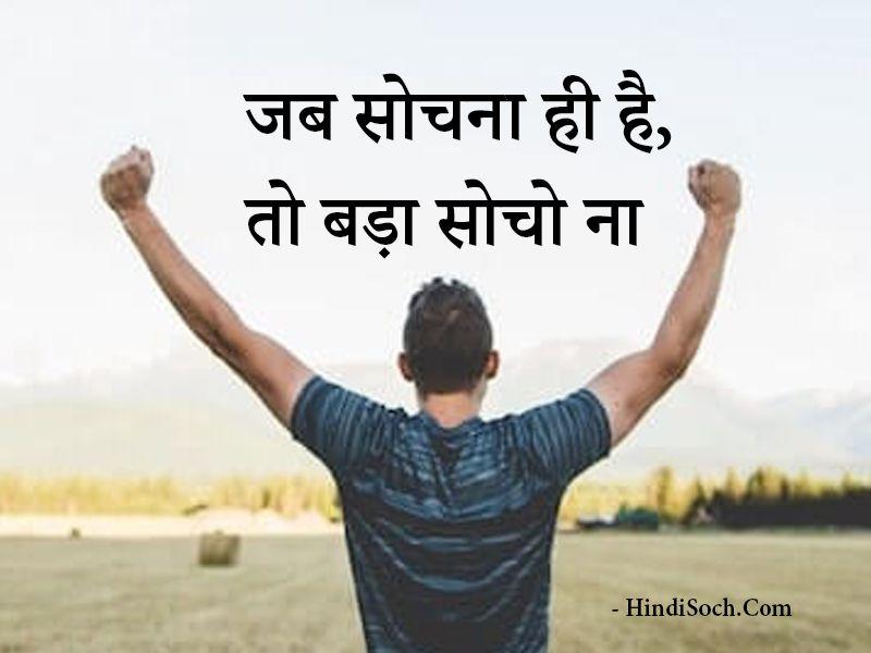 Inspiring Motivational Thoughts Hindi