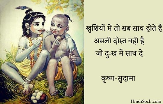 Krishna Sudama True Friendship Quotes in Hindi