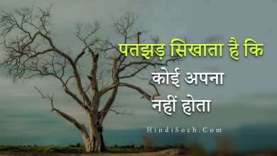 Motivational Gyan in Hindi