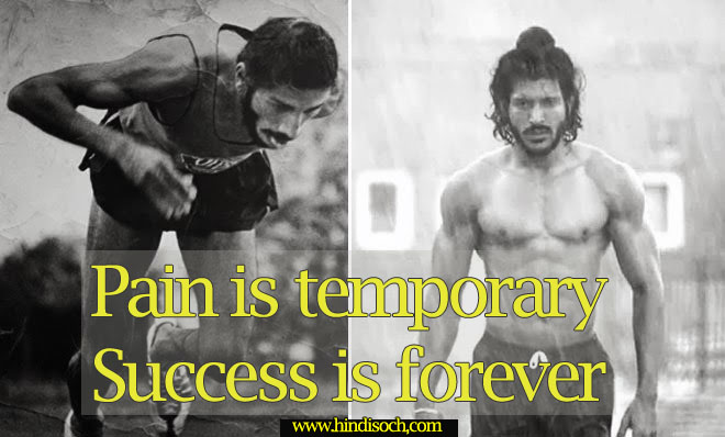 pain-is-temporary-success-is-forever