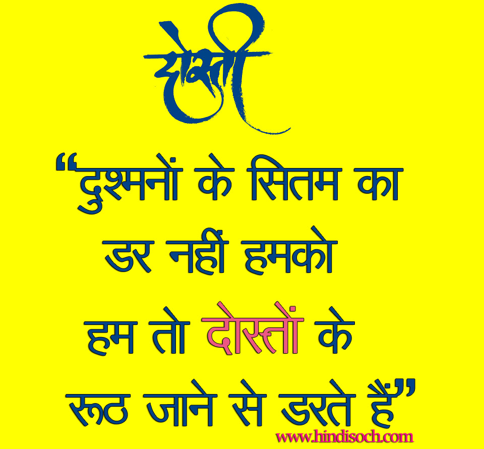 Quotes on Dosti Friendship in Hindi