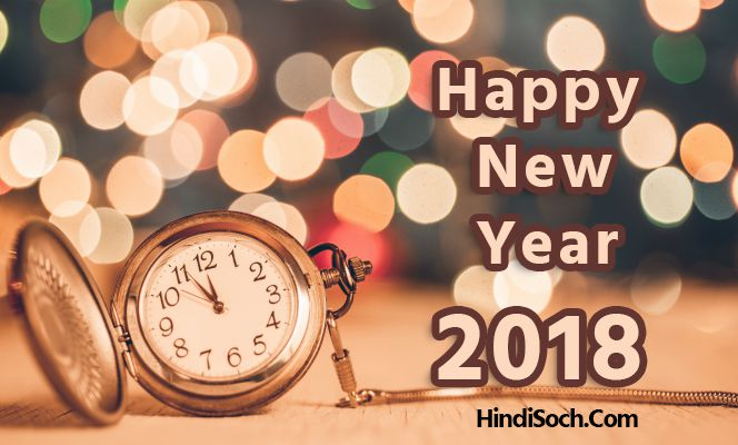 Happy New Year 2018 Speech