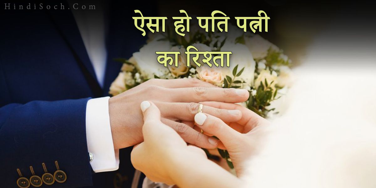 Husband Wife Holy Relationship Story in Hindi