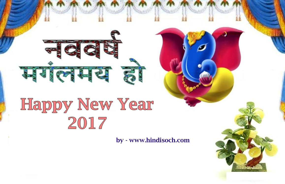 nav-varsha-new-year-2017-wishes