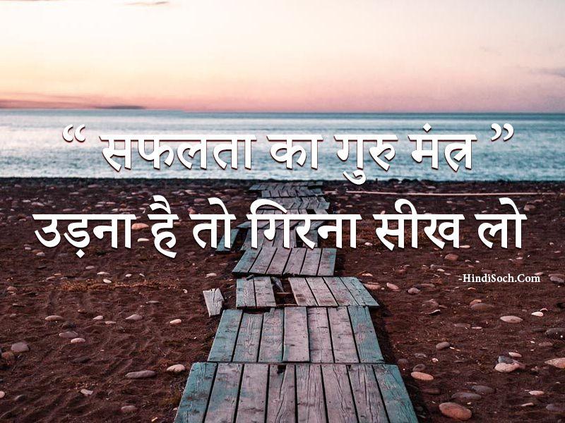 Safalta Ka Guru Mantra