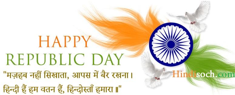 Happy Republic Day Wising Wallpaper