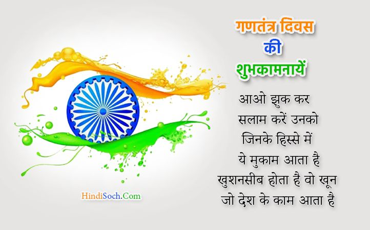 Inspiring Republic Day Quotes Hindi