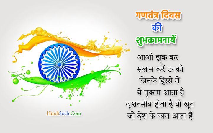 Inspiring Republic Day Quotes Hindi