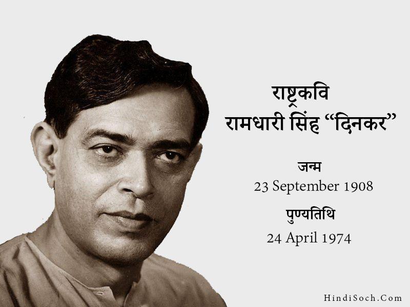 Kavi Ramdhari Singh Dinkar Biography in Hindi