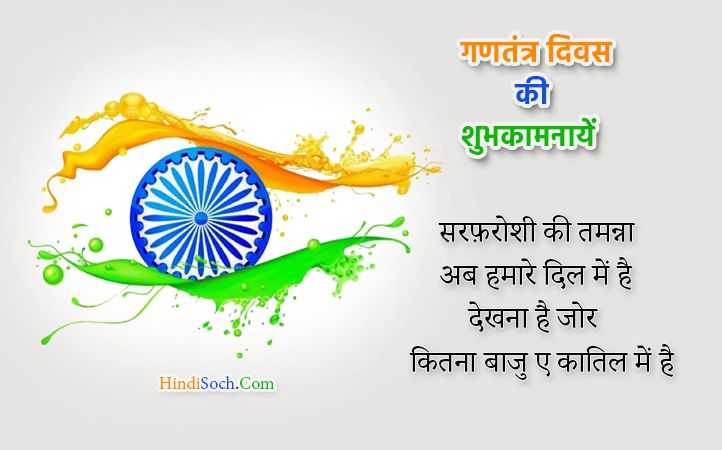 Republic Day Status Quotes in Hindi