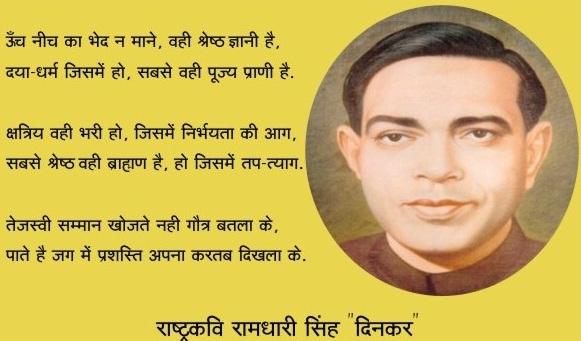 रामधारी सिंह दिनकर की जीवनी | Ramdhari Singh Dinkar biography in Hindi