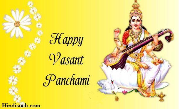 Basant Panchami Images Maa Saraswati