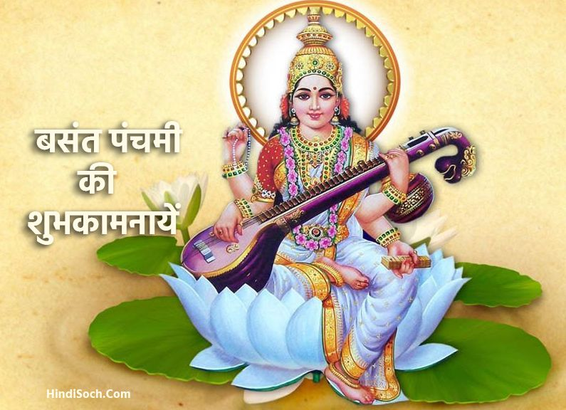 Basant Panchami Pictures for Facebook