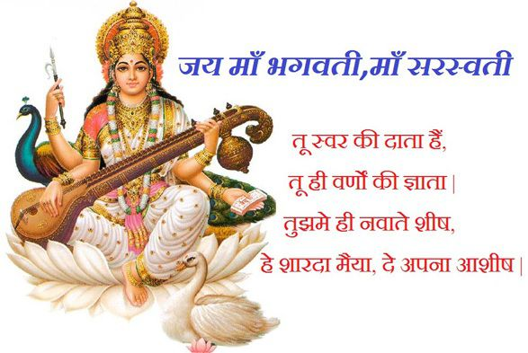 Basant Panchami Saraswati Photo