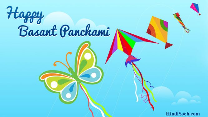 Basant Panchmi Wishes Images