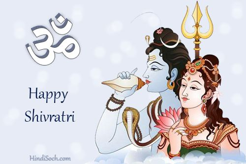 Happy Mahashivratri Wishes with Images in Hindi