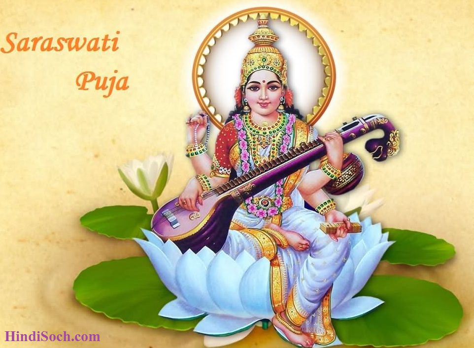 Happy Saraswati Puja Images