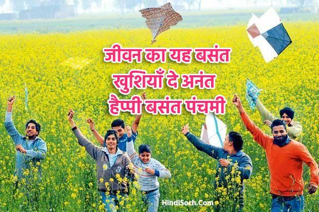 Happy Vasant Panchami Images Whatsapp