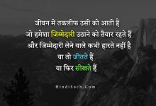 Responsibility Quotes for Motivational Story in Hindi