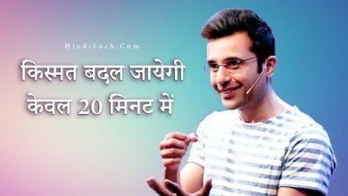 Sandeep Maheshwari Motivational Story in Hindi