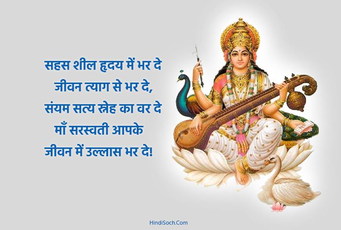 Vasant Panchami Wish Pictures