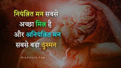 Control Mind Quotes in Hindi