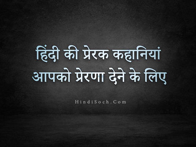 Hindi Prerak Kahaniyan for Success in Life with Experience