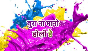 Holi Colors Pictures