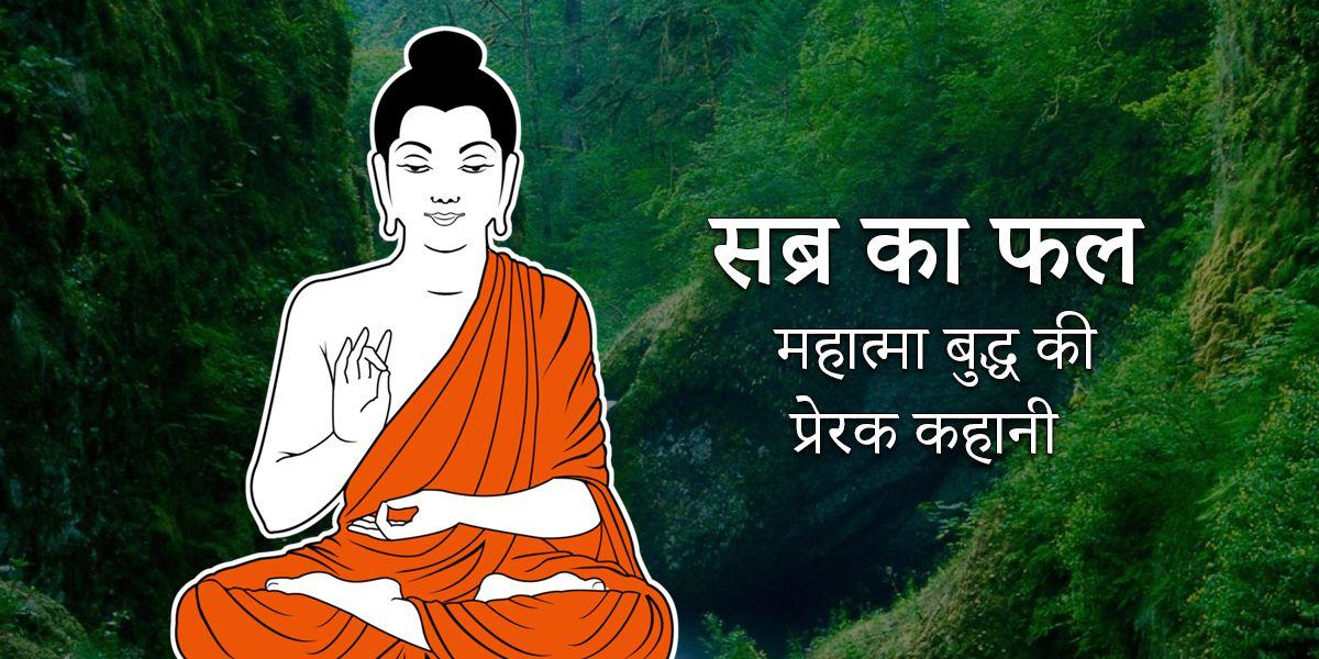 Inspirational Gautam Buddha Stories in Hindi