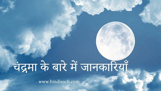 चाँद के बारे मे जानकारी About Moon in