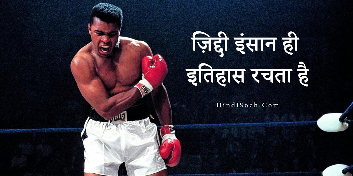 Real Life Lesson Motivational Story in Hindi