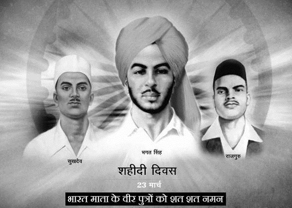 Shaheed Diwas 23 March