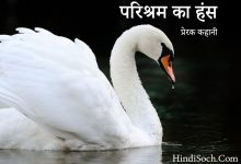 Photo of सफ़ेद हंस Story on Self Dependent in Hindi