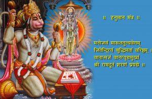 Hanuman Ji Manta in Image