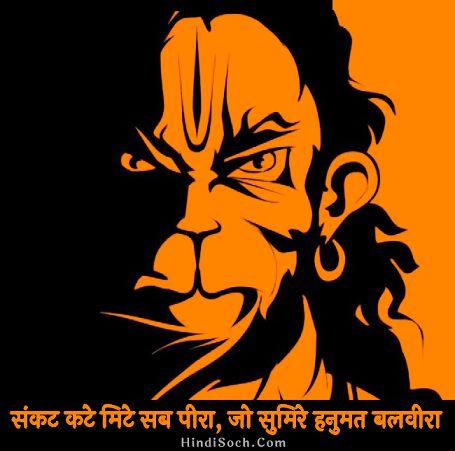 Hanuman Ji Photos