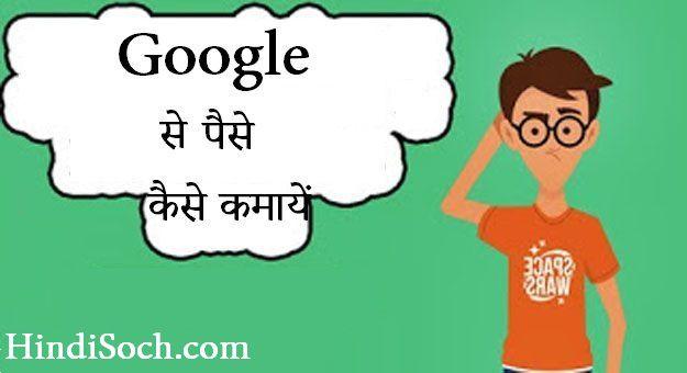 Photo of घर बैठे गूगल से पैसे कैसे कमाए (5 से 10 हजार रोजाना)
