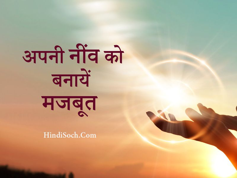 Life Lession for Student in Hindi
