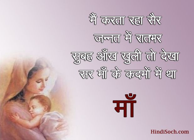 Short Mothers Day Quotes in Hindi