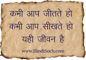 What is Life in Hindi
