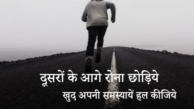 self help motivation in hindi