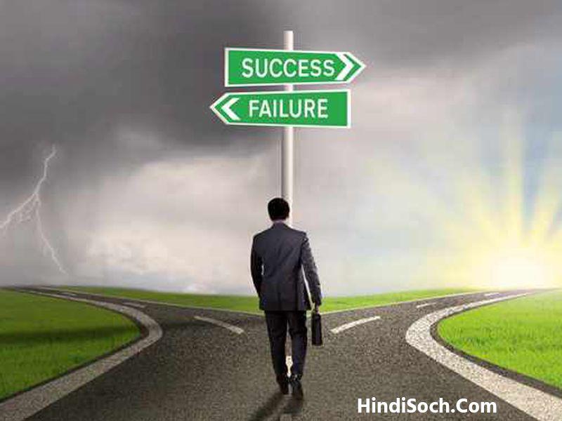 success vs unsuccess