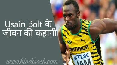 Usain Bolt in Hindi